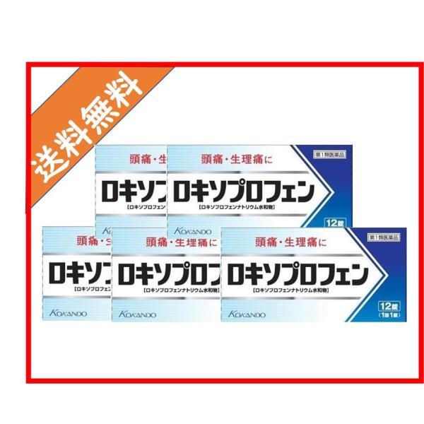 ロキソプロフェン錠クニヒロ12錠(5箱セット)ロキソニンのジェネリック第1類医薬品