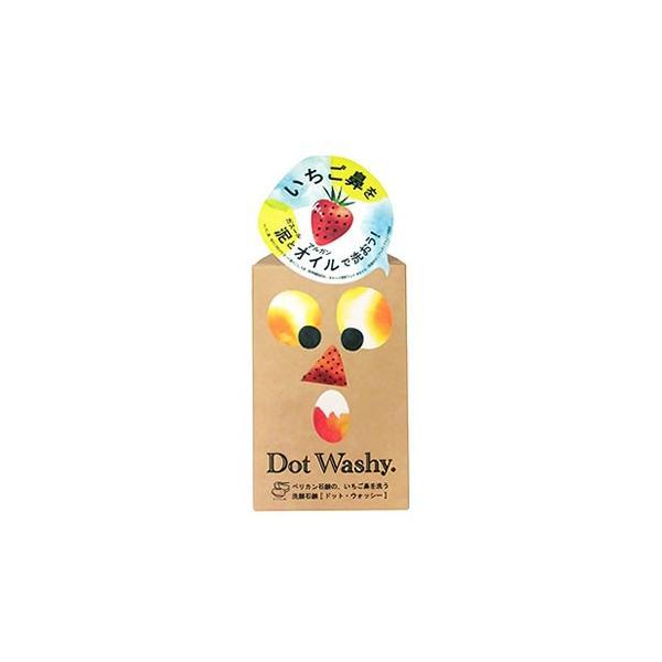ペリカン石鹸 ドットウォッシー 洗顔石鹸 (75g) いちご鼻を洗う洗顔石鹸