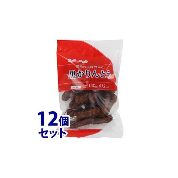 《セット販売》 モントワール みんなのおやつ 黒かりんとう (130g)×12個セット お菓子 ※軽減税率対象商品