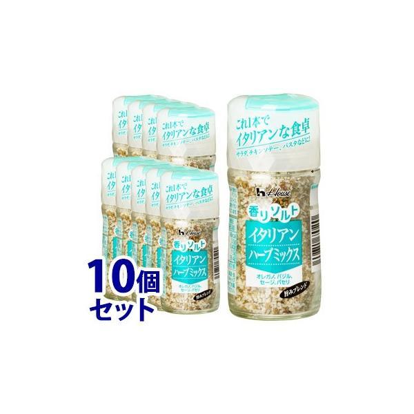 《セット販売》 ハウス食品 香りソルト イタリアンハーブミックス (53g)×10個セット スパイス 調味料 ※軽減税率対象商品