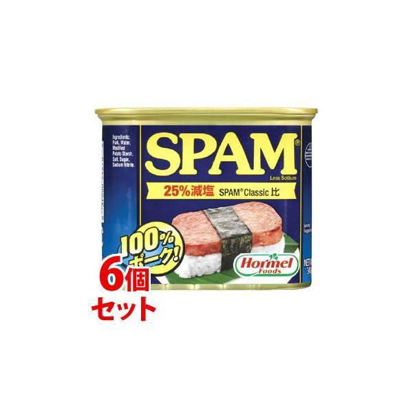 《セット販売》 ホーメル スパム 25%レスソルト (340g)×6個セット 缶詰 ランチョンミート Hormel SPAM ※軽減税率対象商品