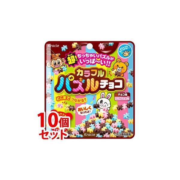 《セット販売》 クラシエ カラフルパズルチョコ チョコ味+いちごチョコ味 (23g)×10個セット 菓子 ※軽減税率対象商品