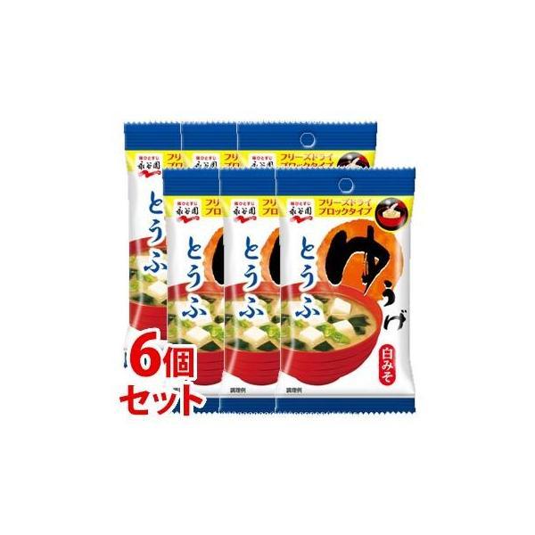 《セット販売》 永谷園 FDブロック ゆうげ とうふ (1食)×6個セット インスタントみそ汁 豆腐 ※軽減税率対象商品