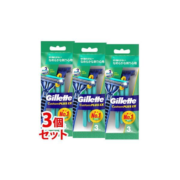 《セット販売》 P&G ジレット カスタムプラスEX ディスポーザブル 2枚刃 首振式 (3本)×3個セット 使い捨てカミソリ シェービング 髭剃り P&G