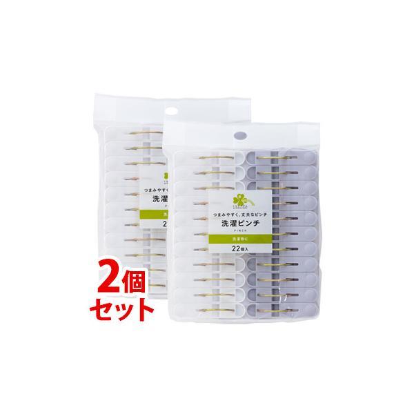 《セット販売》 くらしリズム 洗濯ピンチ (22個入)×2個セット 洗濯バサミ