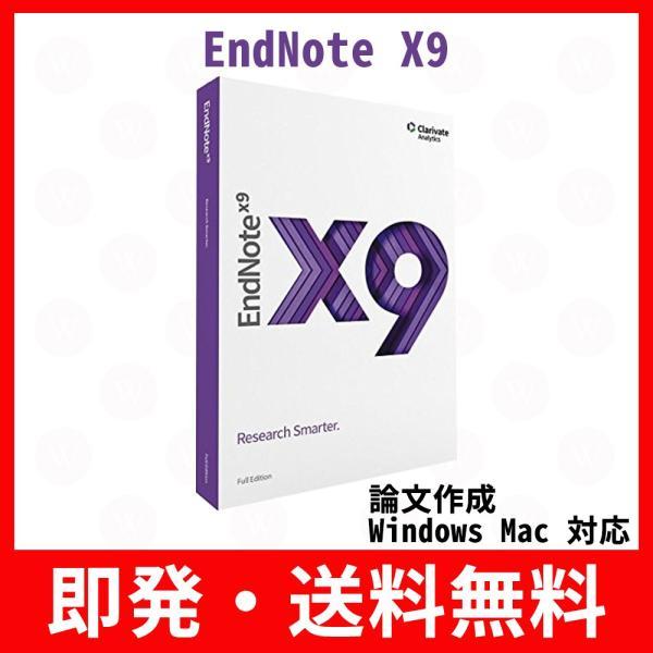 EndNote X9 Full Edition Windows Mac 論文作成 文献データベース管理 参考文献リスト 英語版