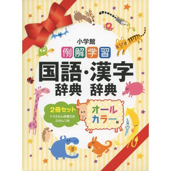 小学館 例解学習 国語辞典漢字辞典 ドラえもん 辞書引きふせんつき2冊セット|west-side