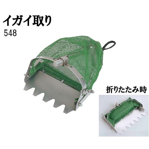 昌栄ショウエイ NO548-1 イガイ取り 中