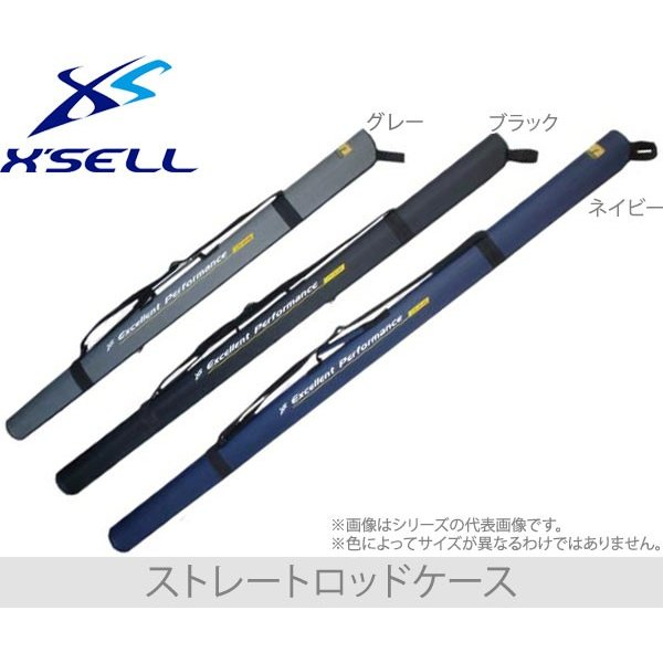 X'SELLエクセル JP-3100 ストレートロッドケース 100cm 3色展開
