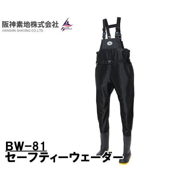 阪神素地ハンシンキジ BW81 セーフティーウェーダ 先丸・多機能PVC底 チェストハイ