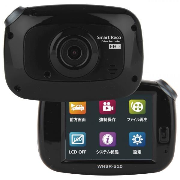 TCL ドライブレコーダー スマートレコ WHSR-510 黒色 駐車監視 タッチパネル フルHD 音声案内 16GBmicroSDカード付 前後カメラ GPS オプション対応|wh-town