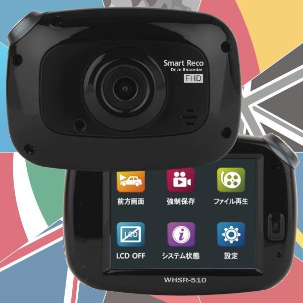 ドライブレコーダー 駐車監視録画 タッチパネル FHD高画質 ナイトビジョン 電波干渉とLED信号対策済   スマートレコ WHSR-510 黒色+カラーセレクト wh-town