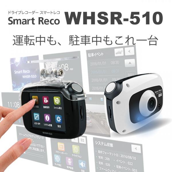 ドライブレコーダー 駐車監視録画 タッチパネル FHD高画質 ナイトビジョン 電波干渉とLED信号対策済   スマートレコ WHSR-510 黒色+カラーセレクト wh-town 06