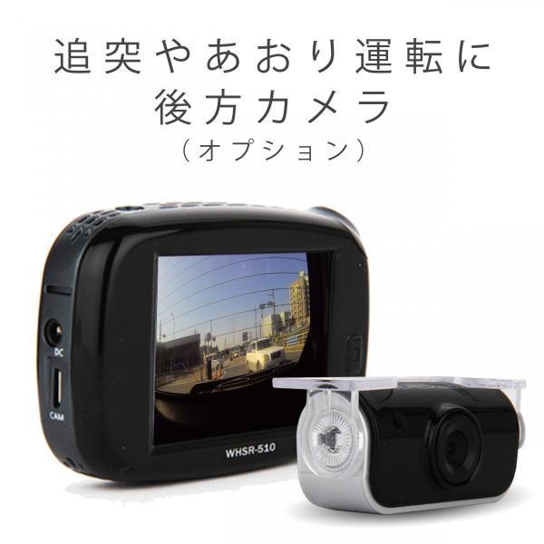 TCL ドライブレコーダー スマートレコ WHSR-510 黒色 駐車監視 タッチパネル フルHD 音声案内 16GBmicroSDカード付 前後カメラ GPS オプション対応|wh-town|08