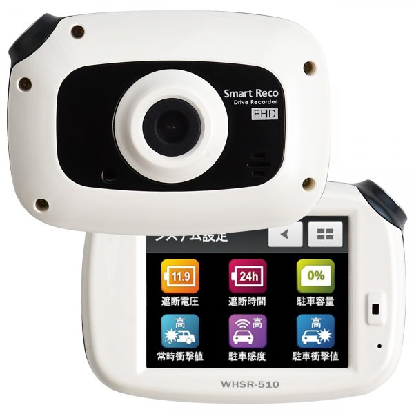 TCL ドライブレコーダー スマートレコ WHSR-510 白色 駐車監視 タッチパネル フルHD 音声案内 16GBmicroSDカード付 前後カメラ GPS オプション対応|wh-town