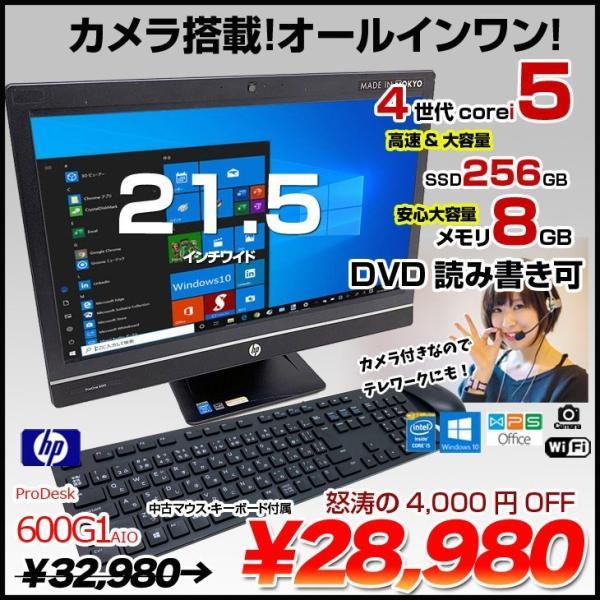 HPProDesk600AIO中古21.5型一体型デスクトップパソコンWin10カメラ Corei54570s2.9GHzメモリ