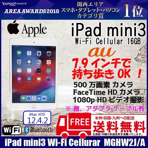 iPad 2 Wi-Fi 32GB ホワイト (MC980J/A)の画像
