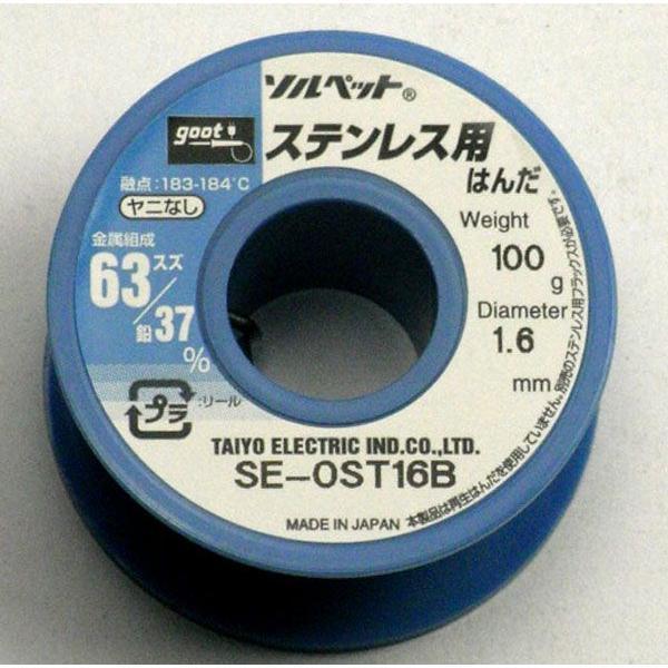 太洋電機産業 goot ステン用はんだ SE-0ST16B [astk][on]