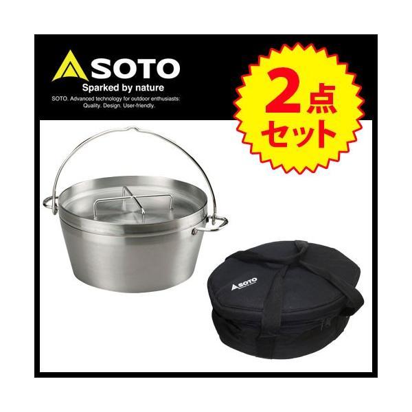 SOTO ダッチオーブン2点セット [astk]|whatnot