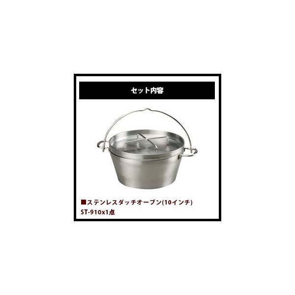 SOTO ダッチオーブン3点セット|whatnot|02