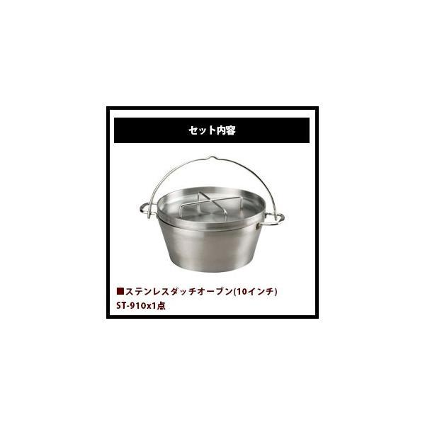 SOTO ダッチオーブン&リッドリフター&スタンド3点セット [astk] whatnot 02