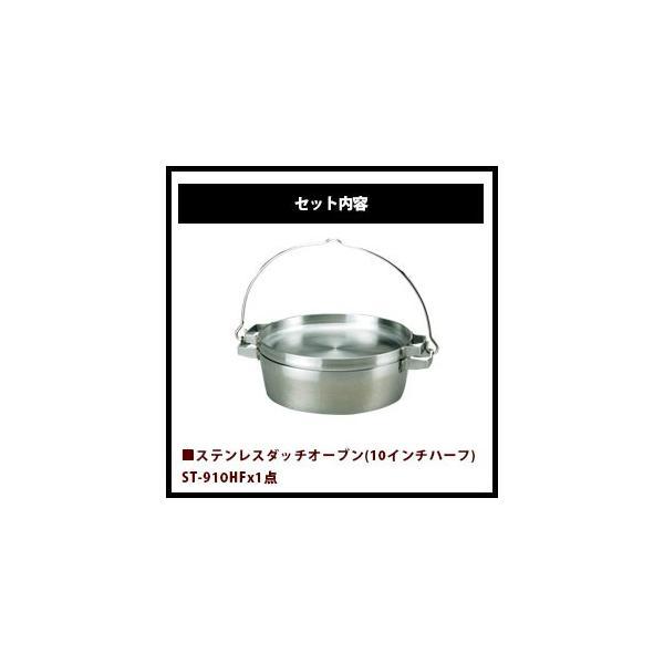 SOTO ダッチオーブン&&リフター2点セット [astk]|whatnot|02
