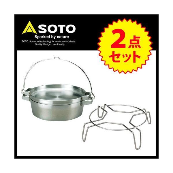 SOTO ダッチオーブン&スタンド2点セット|whatnot