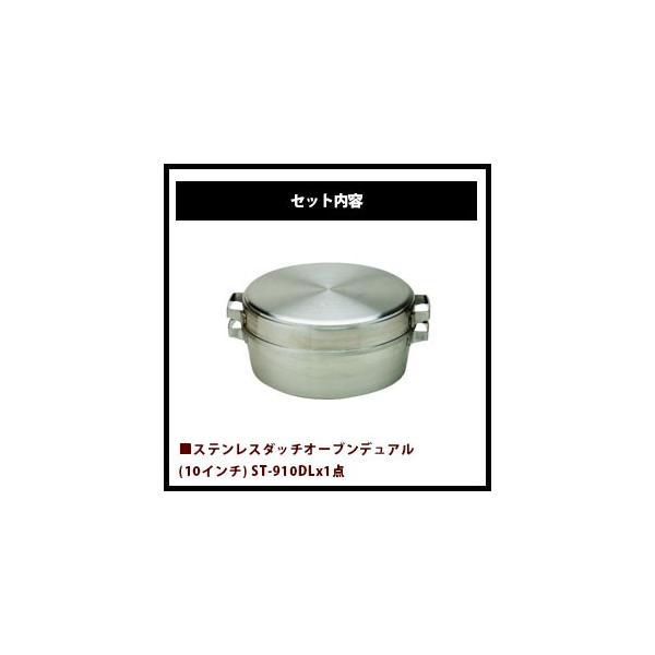 SOTO ダッチオーブン&リフター2点セット [astk]|whatnot|02