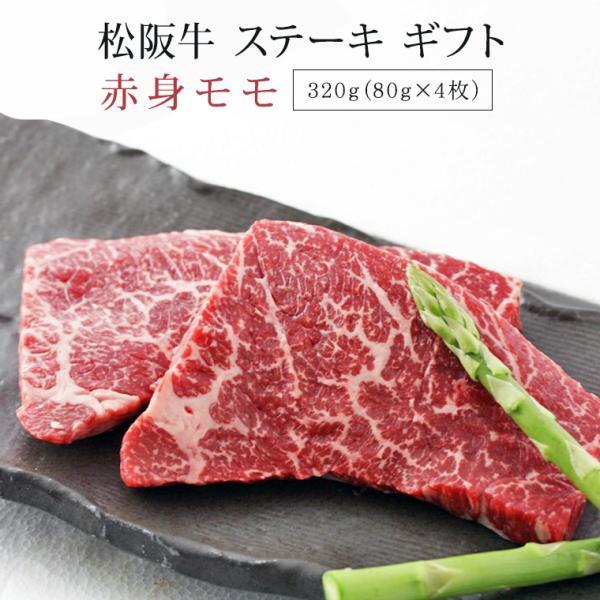 松阪牛 ステーキ 赤身モモ 320g   ギフト 送料無料 ステーキ 肉 お肉 牛 牛肉 お取り寄せ お取り寄せグルメ 和牛 国産牛 国産牛肉 国産 取り寄せ グルメ 肉ギフ