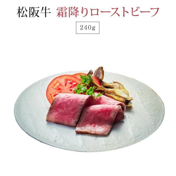 松阪牛 霜降り ローストビーフ 240g   ギフト 送料無料 肉 お肉 牛 牛肉 お取り寄せ お取り寄せグルメ 和牛 国産牛 国産牛肉 国産 取り寄せ グルメ 肉ギフト 結