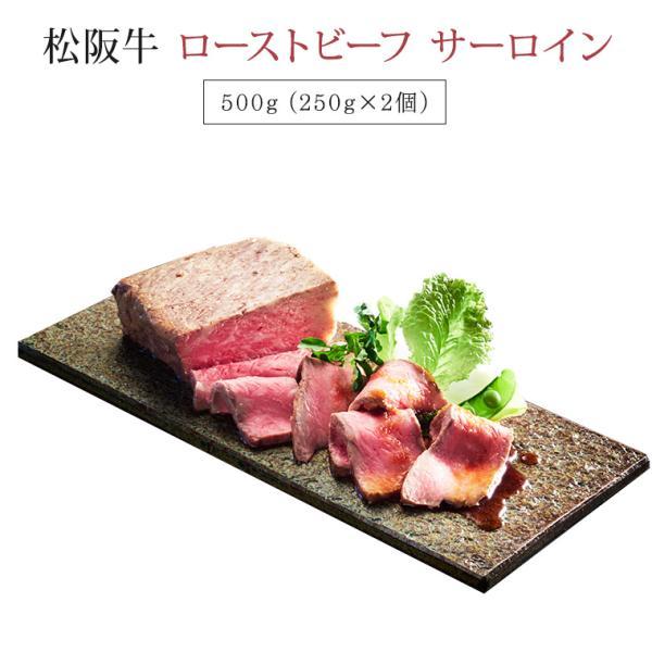 松阪牛ローストビーフ サーロインブロック 500g | ギフト 送料無料 肉 お肉 牛 牛肉 お取り寄せ お取り寄せグルメ 和牛 国産牛 国産牛肉 国産 取り寄せ グルメ