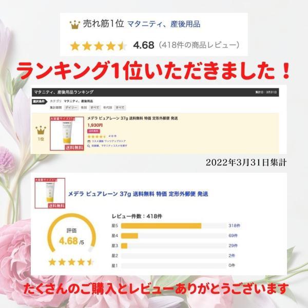 2個セット メデラ ピュアレーン100 37g 送料無料 特価 定形外郵便 発送  2本 セット|whatsupstore|02