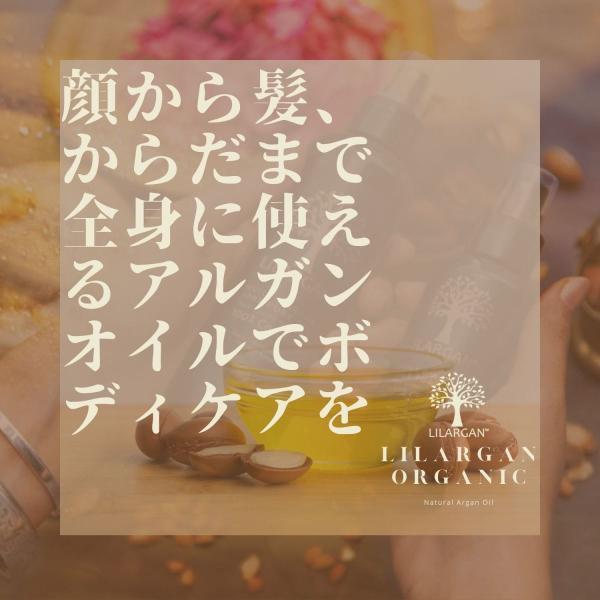 アルガンオイル モロッコ 製 オーガニック 認証 ピュアアルガンオイル 100ml リル アルガン LILARGAN 送料無料 ラッピング キット付き|whatsupstore|05