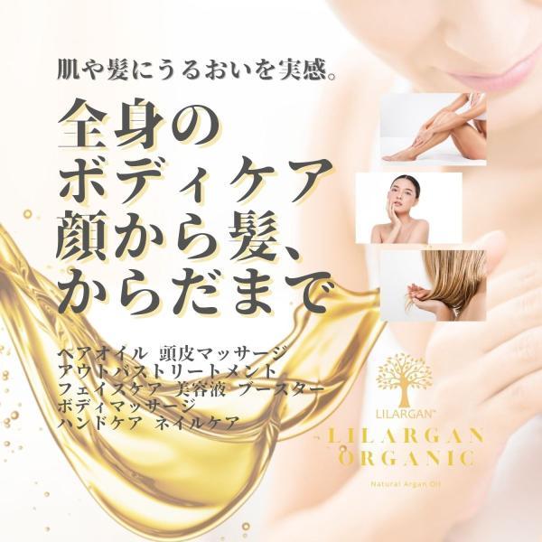アルガンオイル モロッコ 製 オーガニック 認証 ピュアアルガンオイル 100ml リル アルガン LILARGAN 送料無料 ラッピング キット付き|whatsupstore|07