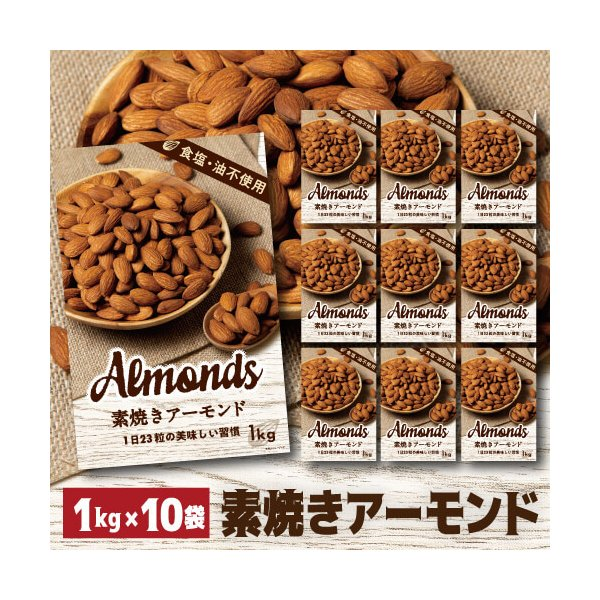 9/25〜26 P+2% 送料無料 素焼きアーモンド 1kg×10袋 食塩不使用 大容量 アーモンド ナッツ 無塩 保存食 10kg アメリカ産 虎姫
