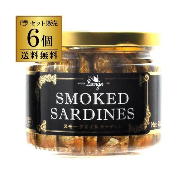 スモーク サーディン 瓶 バンガ 187g×6個 送料無料 1個あたり614円 燻製 オイルサーディン いわし オイル漬け ラトビア 長S banga smoked sardines