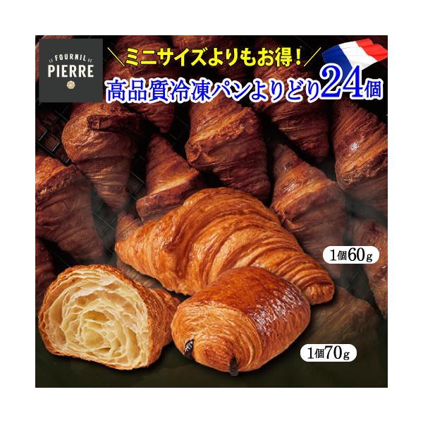 2021/11/28まで+1袋 送料無料 冷凍パン2種よりどり4袋+1袋(全30個) クロワッサン60g パン・オ・ショコラ70g フランス 虎姫