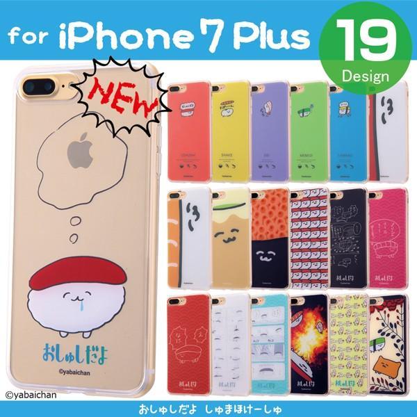 iPhone 7 Plus おしゅしだよ TPUケース +背面パネル / まぐろ しゃけ えび たまご めねぎ たまご いくら おちゃ おしゅし グッズ|white-bang