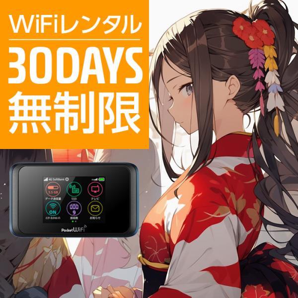 【タイムセール Wifi レンタル 30日 無制限 Softbank wifiレンタル レンタルwifi wifiモバイルルーター Wifi LTE モバイルルーター SIMフリー 激安の画像
