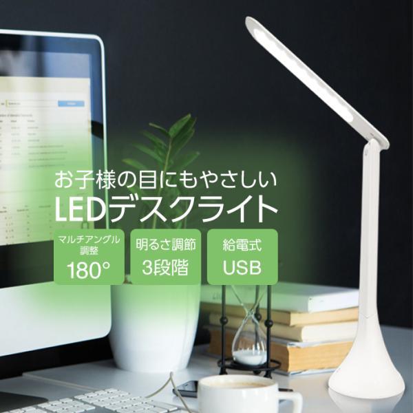 デスクライト LED スタンドライト LED 明るさ調整 LEDライト 小型 usb給電式ledライト 180度調整 usb 折り畳み式 デスク 読書灯 卓上ライト|white-bang