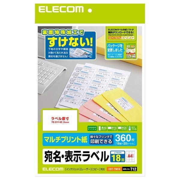 elecom エレコム さくさくラベルどこでも マルチプリント用紙 18面付 新生活 新生活家電  一人暮らし