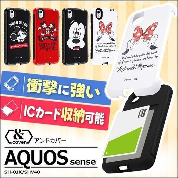 26f44e7843 AQUOS SENSE ケース ディズニー sense lite / basic カバー キャラクター shv40 sh01k [ & ] アンド  ...