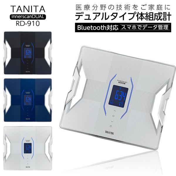 タニタ 体組成計 スマホ連動 RD-910 インナースキャンデュアル メタリックブラック ブルー パールホワイト TANITA innerscan DUAL 体重計 Bluetooth 正規品