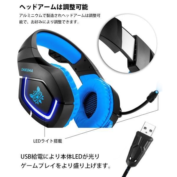 ゲーミングヘッドセット ps4 xbox one s ヘッドセット ゲーミング ヘッドフォン PC/スマホ/ PlayStation4 xbox1 s switch 用 onikuma k1fps white-bang 08