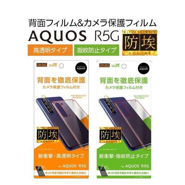 AQUOS R5G フィルム 背面フィルム + カメラレンズフィルム TPU 光沢 反射防止 衝撃吸収 カメラ保護 レンズフィルム 背面保護 aquosr5g アクオスr5g
