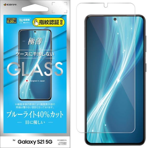Galaxy S21 5G ガラスパネル BLC 0.2mm 指紋認証対応 scg09 sc-51b ギャラクシーs21