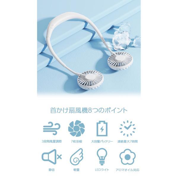 扇風機 首かけ LED ハンズフリー アロマ 首掛け扇風機 首かけ扇風機 静音 携帯扇風機 ネックファン 熱中症予防 ファン ネック 熱中症対策 7枚羽|white-bang|05