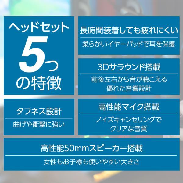 ゲーミングヘッドセット PS4 スイッチ SWITCH ヘッドセット ゲーミング ゲーム用ヘッドホン PC スマホ apex legends cod フォートナイト g2000 white-bang 04