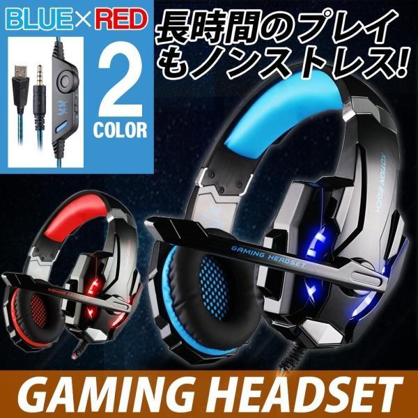 ゲーミングヘッドセット PS4 KOTION EACH ヘッドセット マイク ヘッドホン G9000 高集音性マイク LEDライト マイク位置360度調整可能 最高音質 white-bang
