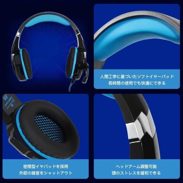 ゲーミングヘッドセット PS4 KOTION EACH ヘッドセット マイク ヘッドホン G9000 高集音性マイク LEDライト マイク位置360度調整可能 最高音質 white-bang 05
